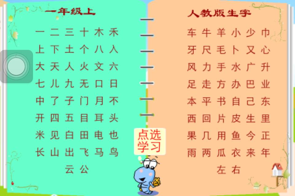 如何讲好汉字的笔画名称 关于人教版一年级上册的语文课本,讲到识