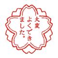 Good job! - タスク進捗管理アプリ
